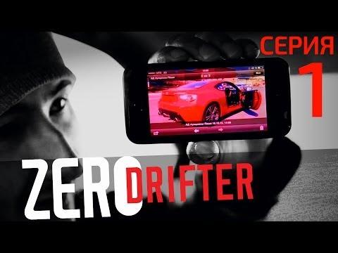ZeroDrifter - Тачка на прокачку