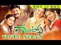 Gorintaku Telugu Movie Back To Back Video Songs Shoban Babu Sujatha, Savtri
