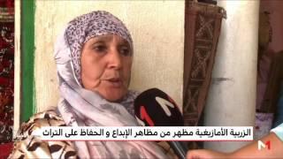 بالفيديو.. الزربية الأمازيغية مظهر من مظاهر الإبداع و الحفاظ على التراث |