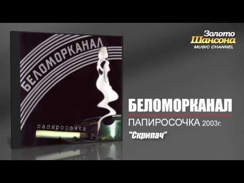 Смотреть клип Беломорканал - Скрипач