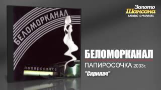 Беломорканал - Скрипач