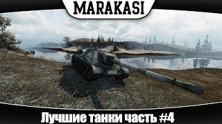 World of Tanks лучшие танки на которых стоит поиграть # 4