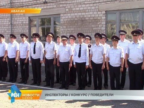 ИНСПЕКТОРЫ / КОНКУРС / ПОБЕДИТЕЛИ