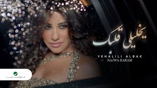 Najwa Karam - Ykhalili Albak Clip / نجوى كرم - كليب يخليلي قلبك view on youtube.com tube online.