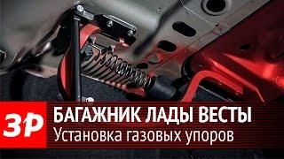 Газовые упоры для багажника Лады Весты. Видео тесты За Рулем.