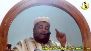 ثمرات الإيمان بالقضاء والقدر - الشيخ عبد اللطيف زاهد