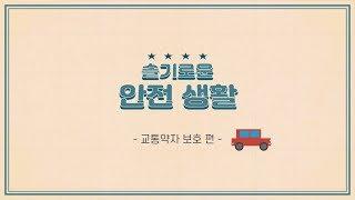 슬기로운 안전생활-교통약자보호 운전편