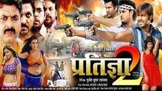 Pratigya 2 (2014): Bhojpuri Movie Release Khesari Lal