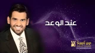 حسين الجسمي - عند الوعد | 2011 (النسخة اﻷصلية)