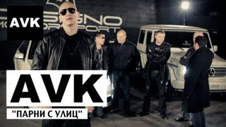 AVK - Парни с улиц