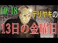 13 13 10 18 friday the 13th