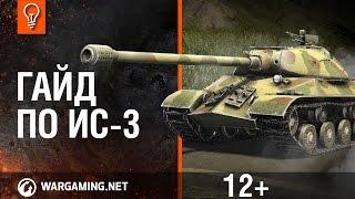 ИС-3 / World of Tanks / Гайды по танкам