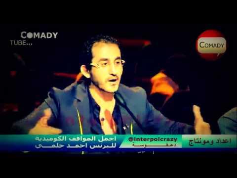 احمد حلمي يحكي موقف مضحك جدا