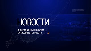 Новости города Артёма от 30.04.2020