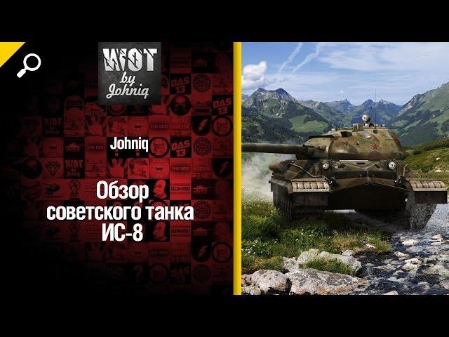 Гайд по танкам ИС-8, ИС-8, ИС-8 от WoT Fan в World of Tanks (0.8.11)