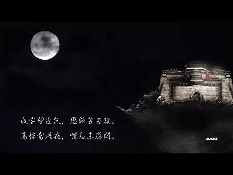 朗读《关山月》李白