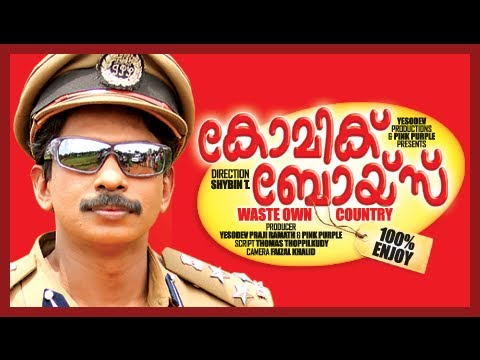 Waste Own Country 2012 Malayalam Movie