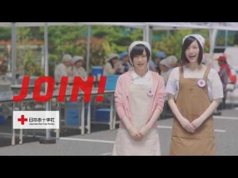 日本赤十字社 JOIN!防災ボランティア篇 / AKB48 [公式]