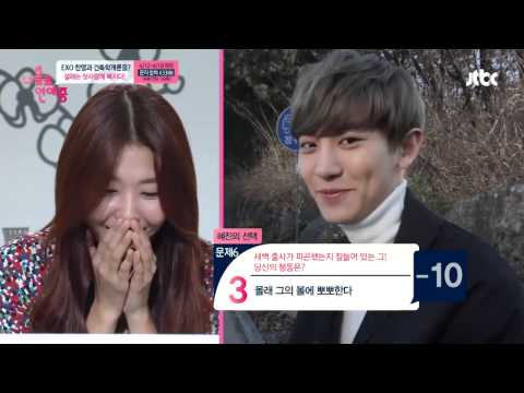 dating alone korean show chanyeol