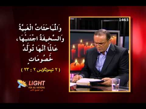 الحلقة (11) - كيف يتطهر اللسان؟
