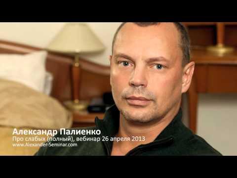 Про слабых (полный). Александр Палиенко.