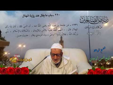 رياض الصالحين بالأمازيغية : باب الجود في رمضان