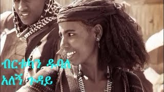 Birtukan Dubale ብርቱካን ዱባለ -  Alegn Guday አለኝ ጉዳይ New Ethiopian Traditional Music 2013