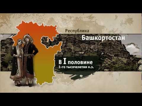 История и культура Башкортостана за 2 минуты HD