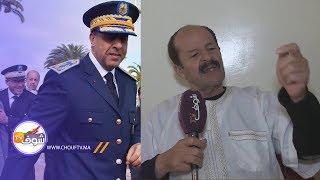 شرطي متقاعد بأكادير يناشد الحموشي للنهوض بالأوضاع الصحية لمتقاعدي الأمن الوطني   |   خارج البلاطو