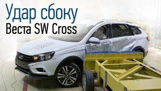 Лада Веста SW Cross — боковой краш-тест. Универсал с четырьмя подушками против тарана при 50 км/ч. Тесты АвтоРЕВЮ.