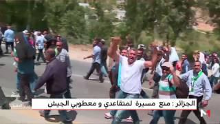 الجزائر: منع مسيرة لمتقاعدي و معطوبي الجيش