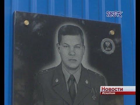 Память Константина Пицина почтили сотрудники полиции Искитима