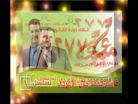 السيد قاسم محمد جلال الاعرجي تسلسل رقم 1 قائمة رقم 277 ائتلاف دولة القانون