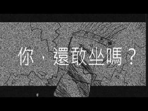 【惡搞】博愛座 trailer