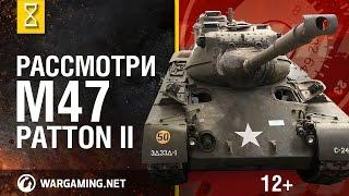 Рассмотри танк M47 Patton II. В командирской рубке. Часть 1