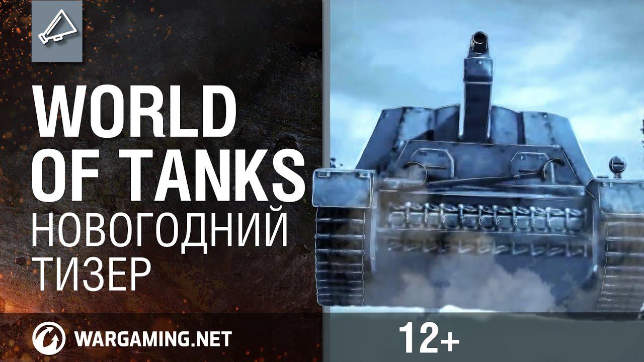 Новогодний тизер World of Tanks