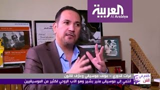 بالفيديو.. سبب غرام الجمهور العربي بالموسيقى التركية؟ |