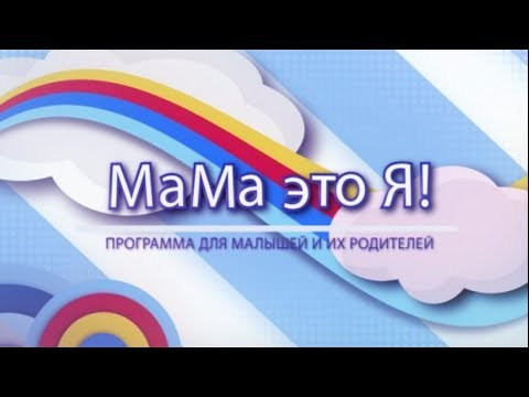 "Мама это Я ""Мама это я"" №28"