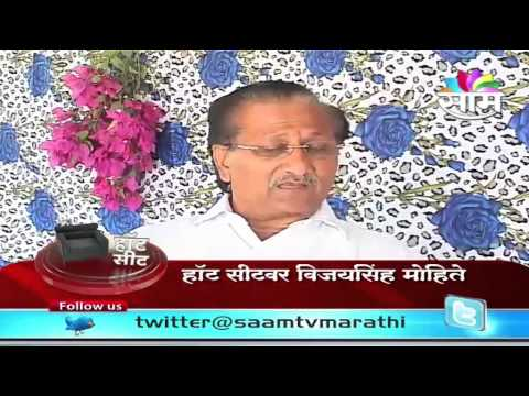Hot Seat - Vijay Singh Mohite Patil Seg 02