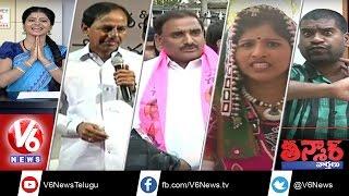 Teenmaar News : KCR Class to Journalists, TDP MLAs Join TRS, Nithyananda in Tirupati