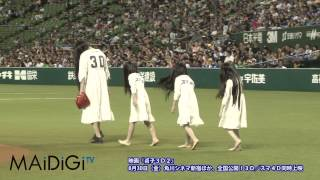 Ring Antagonist Sadako Yamamura Throws the First Pitch at a Baseball Game in Japan