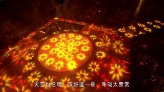 容祖兒演唱會2013 - 連續劇/續集 HD 1080P字幕 YouTube 影片