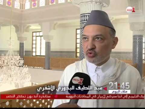 روبورتاج عن معهد محمد السادس لتكوين الأئمة