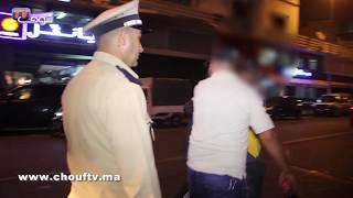 برافــــو :حملة أمنية للبوليس فشوارع كازا بالليل..شوفو شحال من واحد وقفو/حشيش/ماحية/قرقوبي (فيديو) |