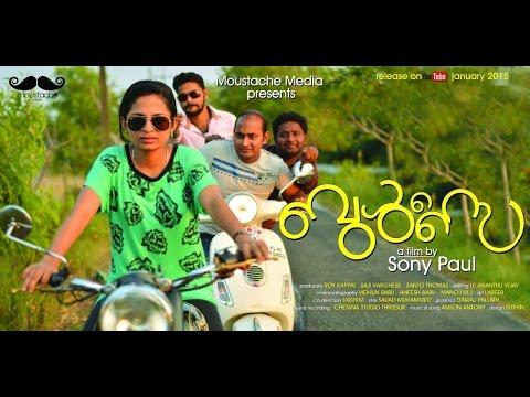 ബുൾസൈ  Bulsai Malayalam Comedy Short film