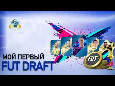 МОЙ ПЕРВЫЙ FUT DRAFT(ДРАФТ) FIFA19 OTW CRISTIANO RONALDO