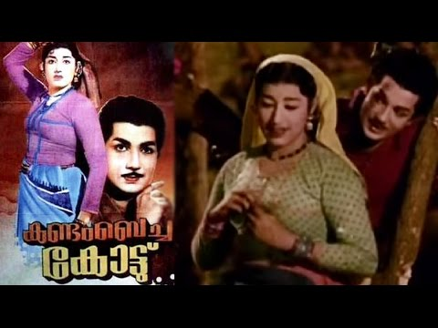 Kandam Becha Kottu 1961 Malayalam Movie