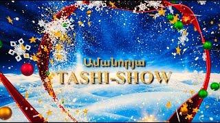 Tashi Show 2019 / Таши Шоу 2019