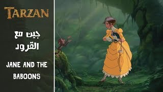TARZAN Jane And The Baboons (Arabic) + Subs&Trans
