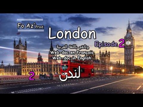 مغربي في لندن